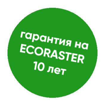 10 лет гарантии на ECORASTER