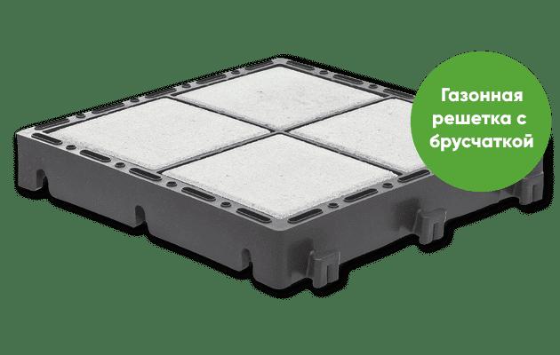 газонные решетки для заполнения брусчаткой